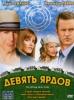 """Фильм """"Девять ярдов"""" (2000)"""