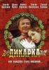 """Фильм """"Дикарка"""" (2002)"""