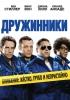"""Фильм """"Дружинники"""" (2012)"""