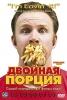 """Фильм """"Двойная порция"""" (2004)"""