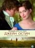 """Фильм """"Джейн Остин"""" (2006)"""
