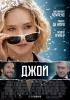 """Фильм """"Джой"""" (2015)"""