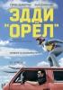 """Фильм """"Эдди «Орел»"""" (2016)"""
