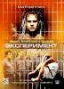 """Фильм """"Эксперимент"""" (2000)"""