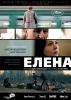 """Фильм """"Елена"""" (2011)"""