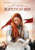 """Фильм """"Золотой Век"""" (2007)"""
