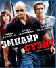 "Фильм ""Эмпайр-стейт"" (2013)"