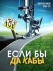 "Фильм ""Если бы да кабы "" (2016)"