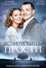 """Фильм """"Если любишь - прости"""" (2013)"""