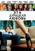 """Фильм """"Эта дурацкая любовь"""" (2011)"""