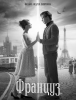 "Фильм ""Француз"" (2019)"