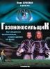 """Фильм """"Газонокосильщик"""" (1992)"""