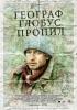 """Фильм """"Географ глобус пропил"""" (2013)"""