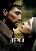 """Фильм """"Герой"""" (2016)"""
