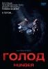 """Фильм """"Голод"""" (2009)"""