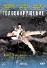 """Фильм """"Головокружение"""" (2009)"""