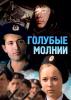 """Фильм """"Голубые молнии"""" (1978)"""