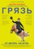 "Фильм ""Грязь"" (2013)"