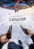 "Фильм ""Хардкор"" (2015)"