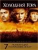 """Фильм """"Холодная гора"""" (2003)"""