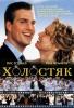 """Фильм """"Холостяк"""" (1999)"""