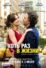 """Фильм """"Хоть раз в жизни"""" (2013)"""