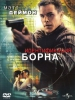 "Фильм ""Идентификация Борна"" (2002)"