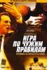 Фильм «Игра по чужим правилам» (2006)