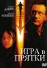 """Фильм """"Игра в прятки"""" (2005)"""