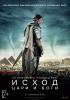 """Фильм """"Исход: Цари и боги"""" (2014)"""