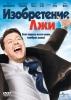"""Фильм """"Изобретение лжи"""" (2009)"""