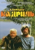 """Фильм """"Кадриль"""" (1999)"""