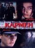 """Фильм """"Кармен"""" (2003)"""
