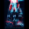 "Фильм ""Кин"" (2018)"
