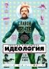 """Фильм """"Киногид извращенца: Идеология"""" (2012) Славой Жижек"""