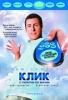 """Фильм """"Клик: С пультом по жизни"""" (2006)"""