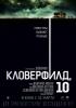 "Фильм ""Кловерфилд, 10"" (2016)"