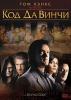 """Фильм """"Код Да Винчи"""" (2006)"""