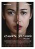 "Фильм ""Комната желаний"" (2019)"