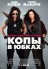 """Фильм """"Копы в юбках"""" (2013)"""