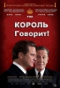 """Фильм """"Король говорит!"""" (2010)"""