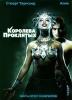 """Фильм """"Королева проклятых"""" (2002)"""