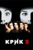 """Фильм """"Крик 2"""" (1997)"""