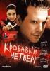 """Фильм """"Кровавый четверг"""" (1998)"""