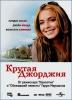 """Фильм """"Крутая Джорджия"""" (2007)"""