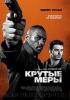 "Фильм ""Крутые меры"" (2016)"