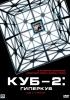 """Фильм """"Куб 2: Гиперкуб"""" (2002)"""