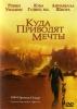 """Фильм """"Куда приводят мечты"""" (1998)"""