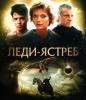 "Фильм ""Леди-ястреб"" (1985)"
