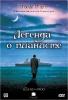 """Фильм """"Легенда о пианисте"""" (1998)"""